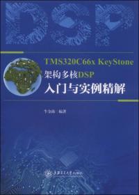 TMS320C66x KeyStone架构 多核DSP入门与实例精解(第二版)