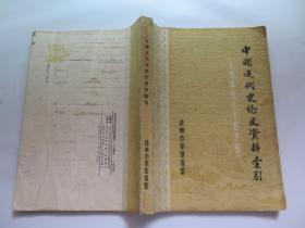 中国近代史论文资料索引