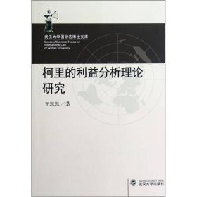 柯里的利益分析理论研究王思思