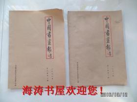 中国书画报(一九九二年合订本第一册、第二册,合订本总第十三册、第十四册)