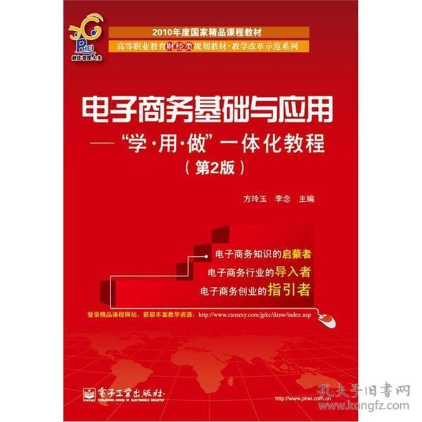 """2010年度国家精品课程教材:电子商务基础与应用·""""学·用·做""""一体化教程(第2版)"""