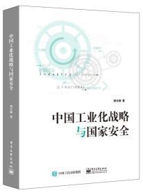 正版现货 中国工业化战略与国家安全出版日期:2015-01印刷日期:2015-01印次:1/1