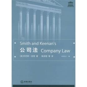 英美法教学书系:公司法(原著第12版)