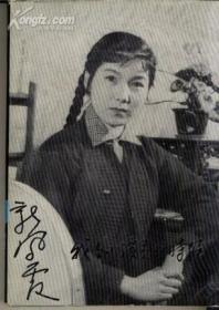 我当小演员的时候:新凤霞回忆录之三