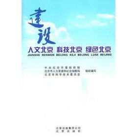 建设人文北京 科技北京 绿色北京