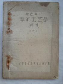 酿造专业啤酒工艺学讲义-油印本-1957年(★书架4)!