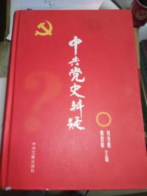 中共党史辨疑