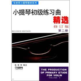 张世祥小提琴教材系列:小提琴初级练习曲精选(修订版)(第2册)