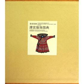 清宫服饰图典
