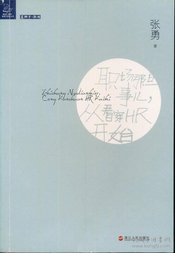 蓝狮子财经丛书:职场那点事儿,从看穿HR开始