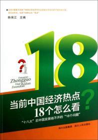 """当前中国经济热点18个怎么看:""""十八大""""后中国发展绕不开的""""18个问题"""""""
