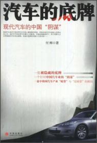 汽车的底牌:现代汽车的中国'阴谋' 付辉 中信出版社 中信出版集团 9787508612553