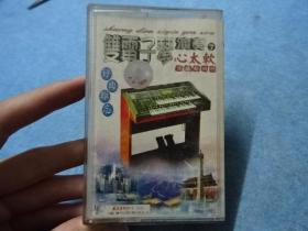 磁带- 双电子琴演奏 好曲难忘