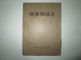 丝织物设计 (1977年3月油印本)苏州丝绸工学院