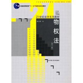 物权法第二版 杨立新 中国人民大学出版社 9787300059006