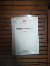 积微居小学金石论丛(中华现代学术名著丛书 )