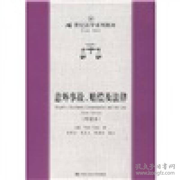 21世纪法学系列教材:意外事故、赔偿及法津(导读本)