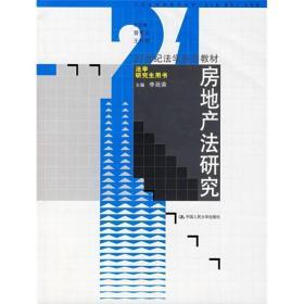 21世纪法学系列教材·法学研究生用书:房地产法研究