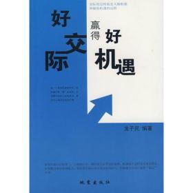 好交际赢得好机遇 龙子民 地震出版社 2009年04月01日 9787502833367