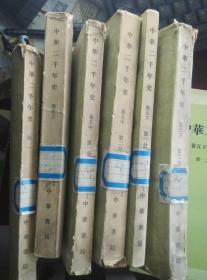 中华二千年史(七册)(详见描述)