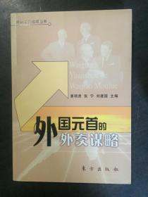 外国元首的外交谋略(外国元首逸闻丛书)