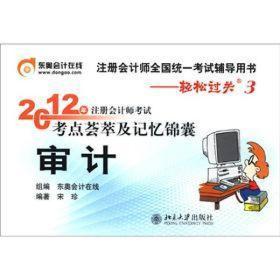 2012年注册会计师考试考点荟萃及记忆锦囊:审计