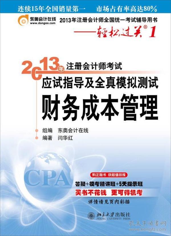 2013年注册会计师考试应试指导及全真模拟测试·轻松过关1:财务成本管理