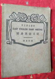 民国外文书 英文学生丛书-简易英语日记【民国28年初版】