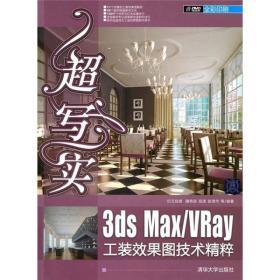 正版ue-9787302237495-超写实:3ds Max/Vray工装效果图技术精粹(附DVD-ROM光盘1张)