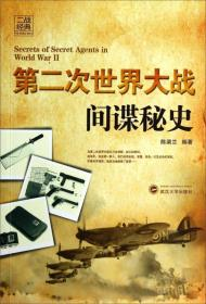 当天发货,秒回复咨询 全新正版:第二次世界大战间谍秘史//武汉大学出版社/陈渠兰/编著 如图片不符的请以标题和isbn为准。