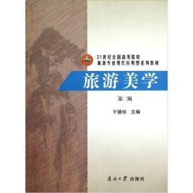 旅游美学(第2版)