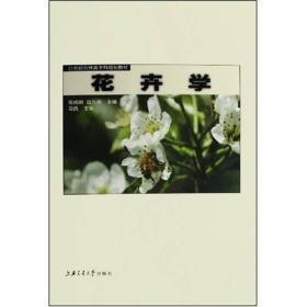 花卉学 宛成刚赵九州 上海交通大学出版社 9787313051684