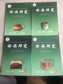 回族研究2008年1-4(季刊)