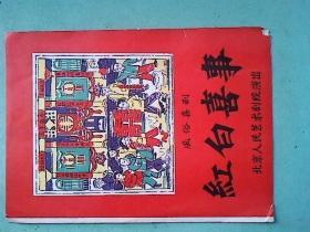 话剧节目单:红白喜事--北京人民艺术剧院四十周年纪念演出(北京人艺)