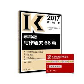 2017考研英语写作通关66篇(本书适用于考研英语1考研英语2)