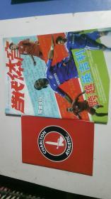 当代体育足球版2012.10【总844期】