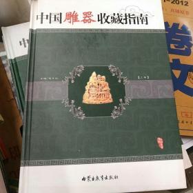 中国雕器收藏指南