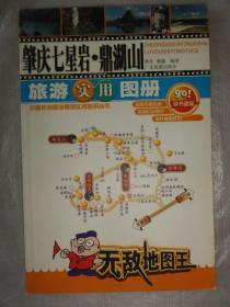 肇庆七星岩·鼎湖山旅游实用图册