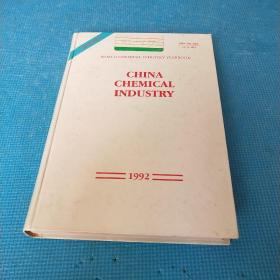 CHINA CHEMICAL INDUSTRY YEARBOOK 1992