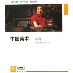 2007-中国美术.解读-(5)
