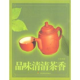 品味清清茶香