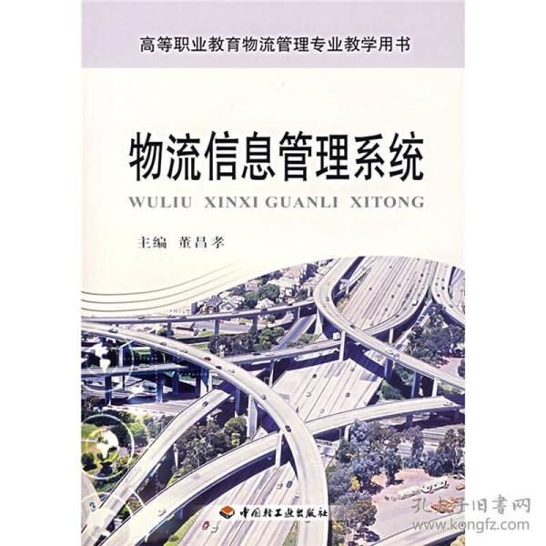 高等职业教育物流管理专业教学用书:物流信息管理系统