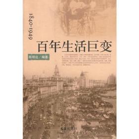 1840-1949百年生活巨变