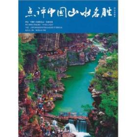 点评中国山水名胜