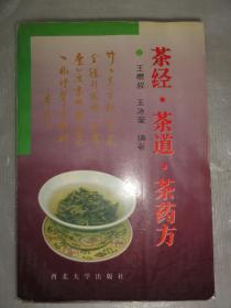 茶经·茶道·茶药方