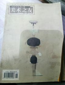 杂志美术之友2003年6期