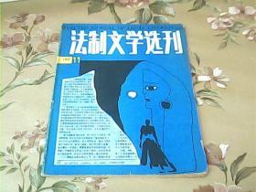 法制文学选刊(1987-11期)
