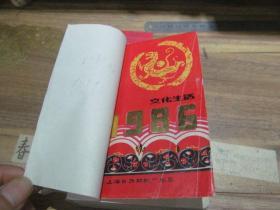 文化生活台历【1986年】