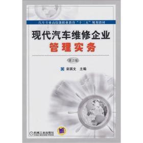现代汽车维修企业管理实务(第2版)