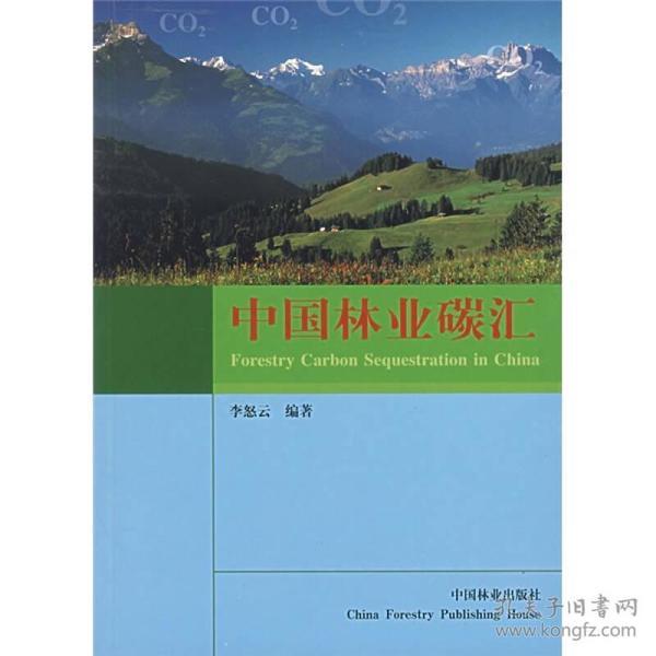 中国林业碳汇
